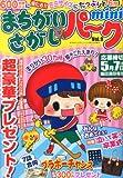 まちがいさがしパークmini (ミニ) Vol.9 2014年 03月号 [雑誌]