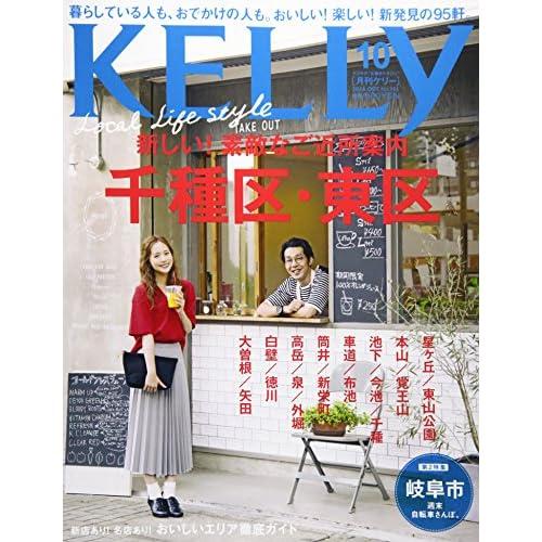 月刊KELLY(ケリー) 2016年 10 月号 [雑誌]