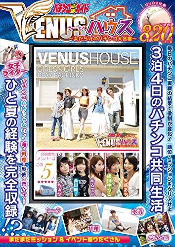 パチンコ必勝ガイド ヴィーナスハウス~女だらけのパチンコ大合宿~ (<DVD>)