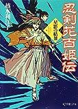 忍剣花百姫伝(六) (ポプラ文庫ピュアフル)