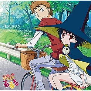 TVアニメ『まじもじるるも』エンディングテーマ 「ふたりのクロノスタシス」 (通常盤) [CD]