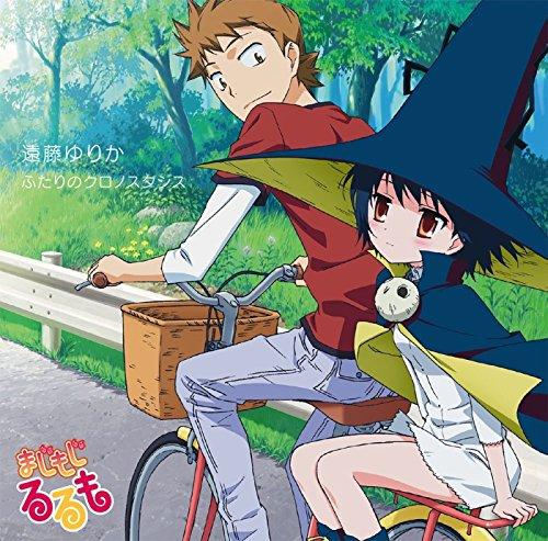 TVアニメ『まじもじるるも』エンディングテーマ 「ふたりのクロノスタシス」 (通常盤)