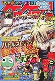 ケロケロA (エース) 2008年 10月号 [雑誌]