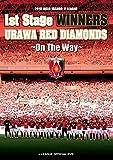 2015 MEIJI YASUDA J1 LEAGUE 1st Stage WINNERS URAWA RED DIAMONDS ~On The Way~ [DVD]