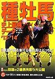 種牡馬史上最強データ〈'13~'14〉