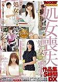 処女喪失作品集5時間DX [DVD]