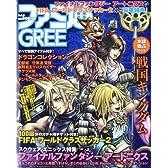 週刊ファミ通 2013年 1月31日号 増刊 ファミ通GREE (グリー) Vol.9 [雑誌]