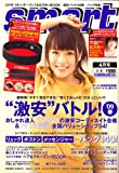smart (スマート) 2009年 04月号 [雑誌]
