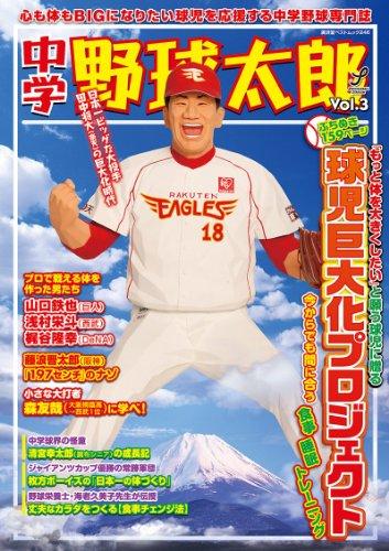 中学野球太郎 Vol.3 球児巨大化プロジェクト (廣済堂ベストムック 246)