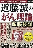 近藤誠の「がん理論」徹底検証 (別冊宝島 2425)