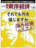 週刊 東洋経済 2011年 5/21号 [雑誌]