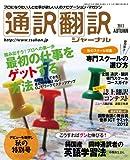 通訳翻訳ジャーナル 2012年 10月号 [雑誌]