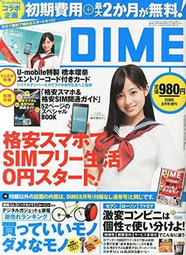 DIME(ダイム) 付録有り号 2015年 08 月号 [雑誌]: DIME 増刊