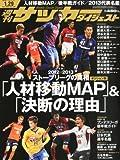 サッカーダイジェスト 2013年 1/29号 [雑誌]