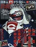 日本人F1ドライバー 鈴鹿激闘史 (NEKO MOOK)