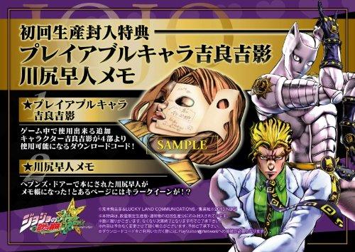 ジョジョの奇妙な冒険 オールスターバトル (◆初回封入特典 プレイアブルキャラとして「吉良吉影」が使用可能になるDLコードがついた「川尻早人メモ」! 同梱)