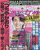 週刊女性 2016年 2/16 号 [雑誌]