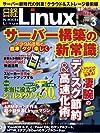 日経 Linux (リナックス) 2012年 03月号 [雑誌]