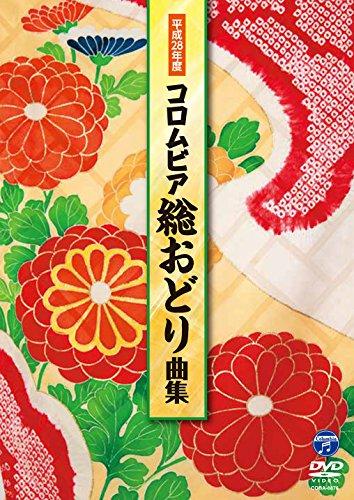 平成28年度 コロムビア 総おどり曲集 [DVD]