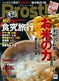 Prost 8 (昭文社ムック)