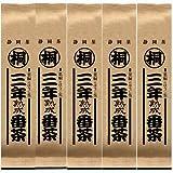 葉桐 マル桐三年熟成番茶 まとめてお得な5本セット 120g×5本入