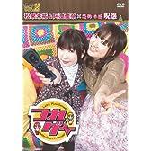 つれゲー Vol.2 松来未祐&阿澄佳奈×恐怖体感 呪怨 [DVD]