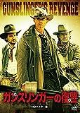 ガンスリンガーの復讐 HDマスター版[DVD]