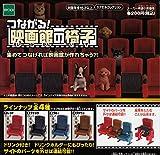 つながる!映画館の椅子 全4種セット ガチャガチャ