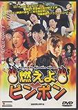 Image de 燃えよピンポン [DVD]