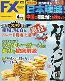 月刊 FX (エフエックス) 攻略.com (ドットコム) 2011年 04月号 [雑誌]