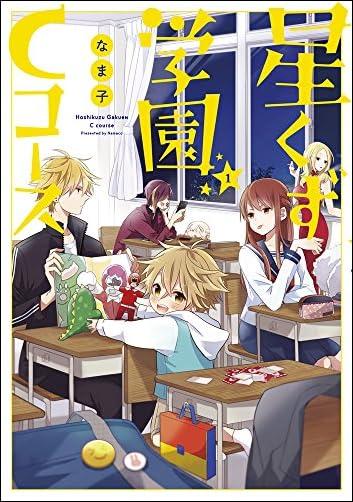 星くず学園Cコース (1) (シルフコミックス)