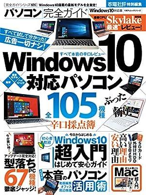 【完全ガイドシリーズ105】 パソコン完全ガイド (100%ムックシリーズ)