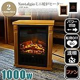 ノスタルジア(Nostalgie) ミニ暖炉型ヒーター CHT-1640 カラー(ナチュラルウッド・ダークウッド) ナチュラルウッド