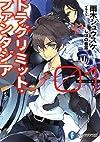 ドラグリミット・ファンタジア01 (富士見ファンタジア文庫)