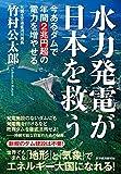 「水力発電が日本を救う」販売ページヘ