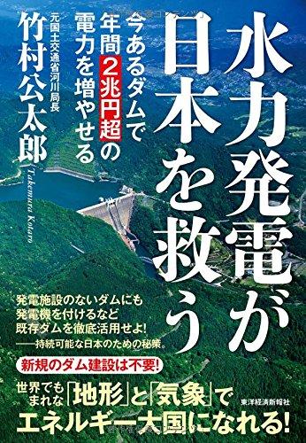 水力発電が日本を救う