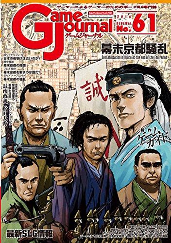 ゲームジャーナル61号 幕末京都騒乱