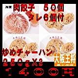 【大阪王将】【肉餃子50個】タレ付【炒めチャーハン】250gX3【冷凍食品】 ランキングお取り寄せ