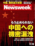 Newsweek (ニューズウィーク日本版) 2013年 11/19号 [中国への機密漏洩]