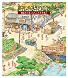 ふるさと60年 (日本傑作絵本シリーズ)
