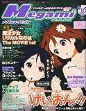 Megami MAGAZINE (メガミマガジン) 2010年 10月号 [雑誌]