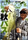 Lure magazine   2008年 11月号