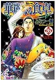華麗なる食卓 26 (ヤングジャンプコミックス)