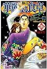 華麗なる食卓 第26巻 2007年10月19日発売