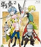 戦勇。 第2巻 [Blu-ray]
