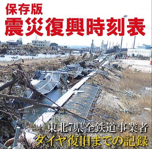 震災復興時刻表