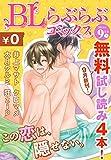 ♂BL♂らぶらぶコミックス 無料試し読みパック 2014年9月号 下(Vol.8)