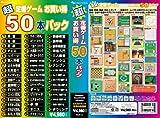 超定番ゲームお買得50本パック