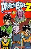 ドラゴンボールZ魔人ブウ復活編 巻2―TV版アニメコミックス (ジャンプコミックス)