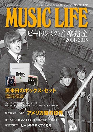 MUSIC LIFE ビートルズの音楽遺産 2014-2015 (シンコー・ミュージックMOOK)